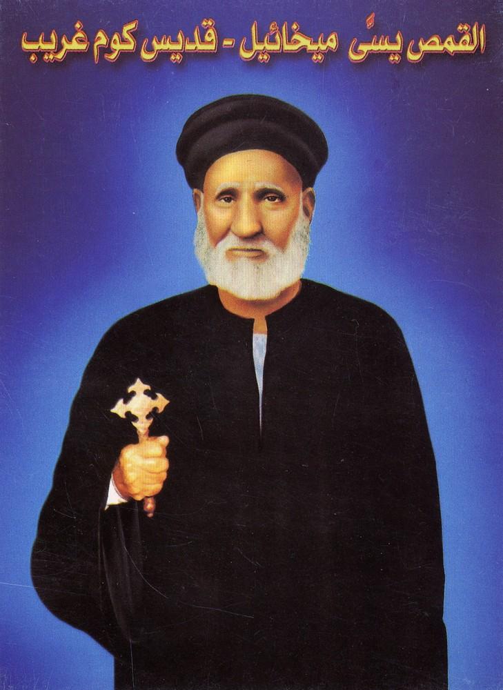 Fr. Yassa Mikhael